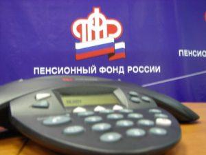 Пфр номер телефона горячей линии