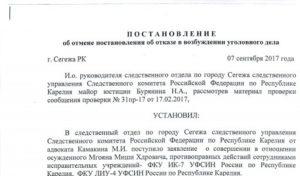 Заявление об отмене уголовного дела