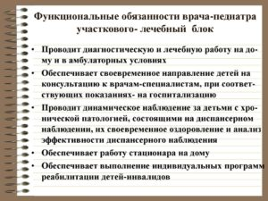 Должностные обязанности врача педиатра дневного стационара