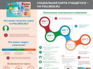 Как восстановить карту школьника москва