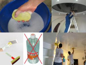 Как отмыть водяные разводы на натяжном тканевом потолке