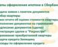 Перечень документов для получения ипотеки физическому лицу