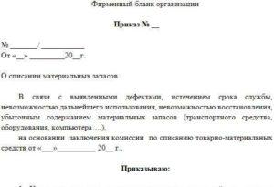 Образец приказа на списание готовой продукции на