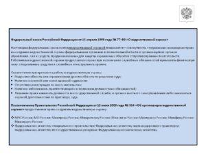 Ст 15 фз 77 о ведомственной охране