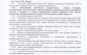 Договор с председателем гск регистрируется в