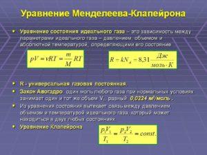 Закон менделеева клапейрона простыми словами