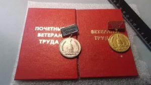 Условия получения ветеран труда в омской обл