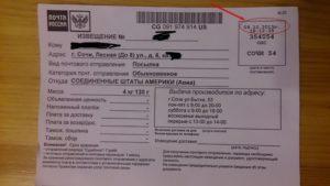 Сколько будет стоить забрать посылку с почты