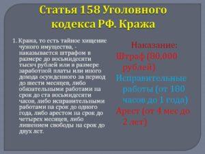 Статья 158 часть 4 уголовного кодекса рф
