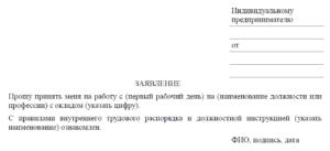 Бланк заявления на прием на работу в рб 2020