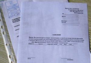 Заявление на выделение леса на ремонт дома