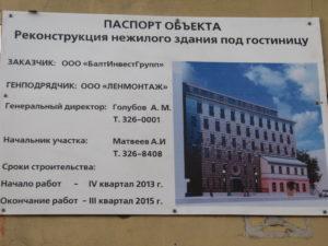 Гост паспорт объекта строительства