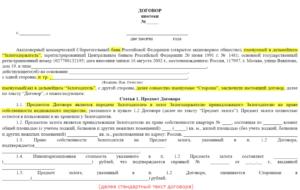 Договор ипотеки сбербанк образец 2020 на что обратить внимание