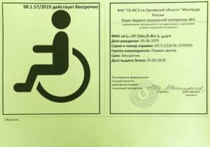 Где зарегистрировать инвалидность автовладельца в казани