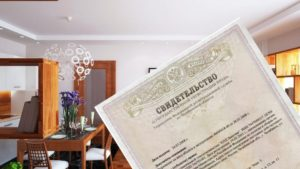 В какие сроки нужно зарегистрировать право собственности на квартиру