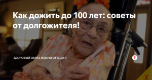 Кто проживает 100 лет тому дадут миллион