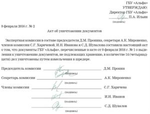 Акт об утилизации документов с истекшим сроком хранения образец