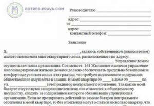 Заявление на замену радиатора отопления за счет жэу образец