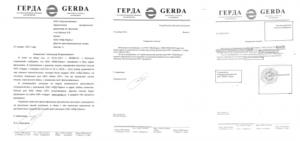 Письмо диллеру о разделе по территориям меду дистрибьюторами