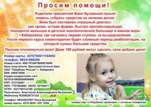 Письмо просьба о помощи в лечение