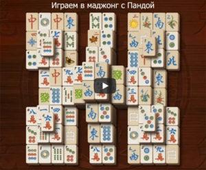 Правила игры в маджонг для начинающих