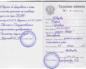 Виды образований в россии для трудовых книжек