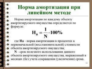 Как правильно определить срок эксплуатации основных средств для расчета амортизации
