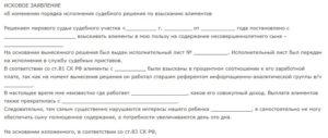 Размер госпошлины по иску об изменении порядка взыскания алиментов