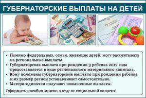 Существует ли губернаторские выплаты в тульской области на 2 ребенка