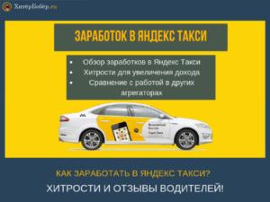 Как зарабатывать в яндекс такси больше