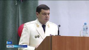 Прокурор республики башкортостан кого назначили