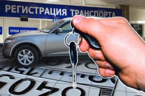 Как зарегистрировать автомобиль на себя в самаре