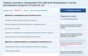 Как поменять паспорт по сроку давности в челябинске металлургический район