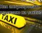 Как закрыть приостановленную лицензию такси