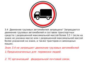 Знак движение грузовых автомобилей запрещено исключения