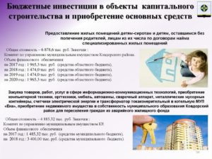 Перевод жилых помещений для детей сирот из специализированного жилого помещения