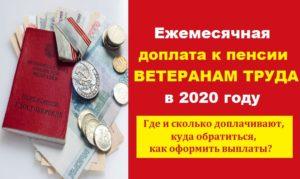 Проиндексируют ли выплаты ветеранам труда в 2020 году