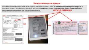 Как распечатать документы при электронной регистрации