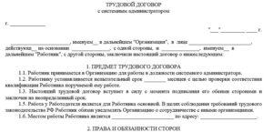 Договор подряда с системным администратором образец