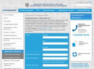 Пожаловаться на сайт мошенников в роскомнадзор