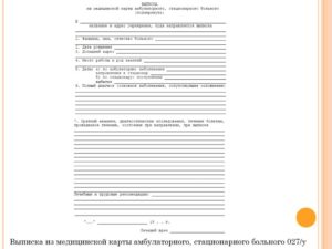 Посмертный эпикриз бланк для амбулаторной карты