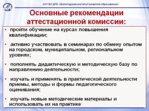 Какие рекомендации может выдать аттестационная комиссия по результатам аттестации работников