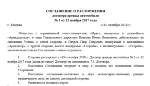 Приложение к договору гпх о расторжении