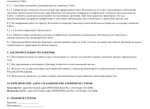 Договор на разработку сайта образец