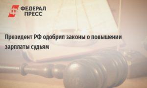 Право ру проект закона о повышении оплаты судей