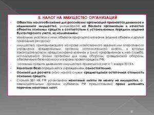 Обложение налогом на имущество системы видеонаблюдения в казенном учреждении