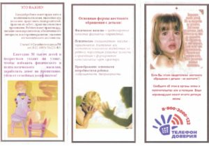 Жестокое обращение в детском саду