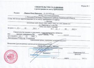 Стоимость временной прописки в иркутске