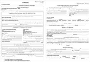 Заявление на смену хозяина и постановку автомобиля на учет