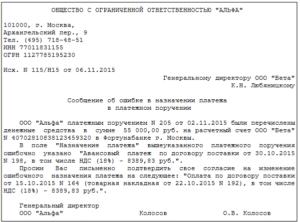 Письмо в банк уточнение получателя платежа